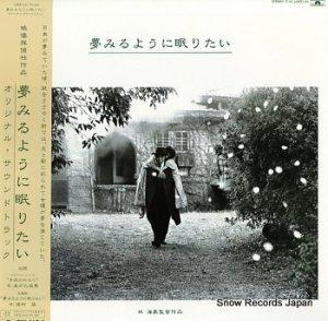 佳村萠 - 夢みるように眠りたい - 23MX1241