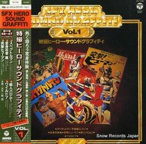 V/A - 特撮ヒーロー・サウンドグラフィティ vol.1 - CQ-7106