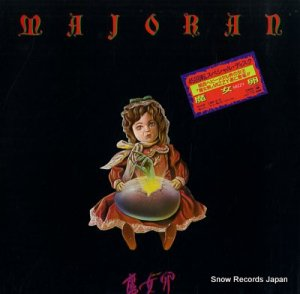 魔女卵 - majoran - 14AH1736