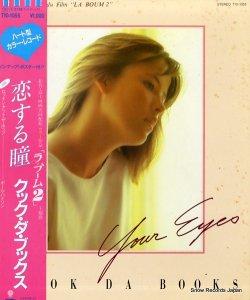 クック・ダ・ブックス - 恋する瞳 - T10-1055