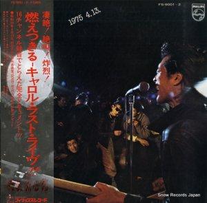 キャロル - 燃えつきる・キャロル・ラスト・ライブ - FS-9001-2