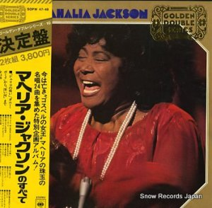 JACKSON, MAHALIA - golden double series - SOPW47-48