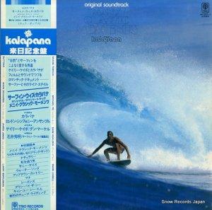 カラパナ - サーフィン・ウィズ・カラパナ - AW-3005-6