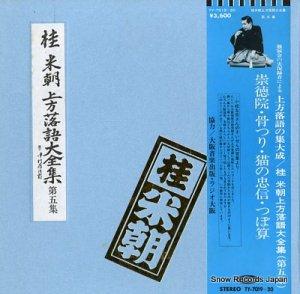 桂米朝 - 上方落語大全集 第五集 - TY-7019-20