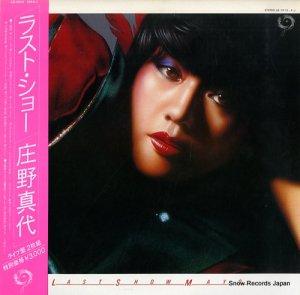 庄野真代 - ラスト・ショー - LB-7013-4-J