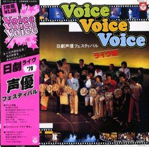 V/A - 日劇声優フェスティバル・voice voice voice〜ライヴ盤 - CS-7112-3