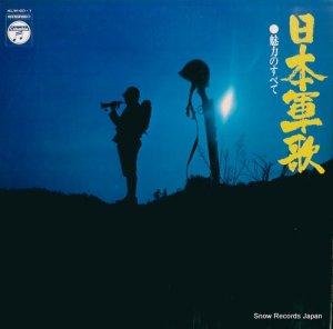 V/A - 日本軍歌 魅力のすべて - ALW-60-1
