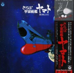 サウンドトラック - さらば宇宙戦艦ヤマト・愛の戦士たち・ドラマ編 - CS-7077-8