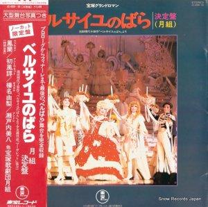 宝塚歌劇団月組 - ベルサイユのばら・月組決定盤 - AX-4058-60