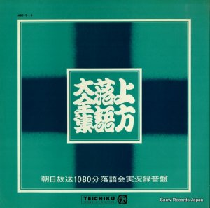 V/A - 上方落語大全集 - ABC-2-4