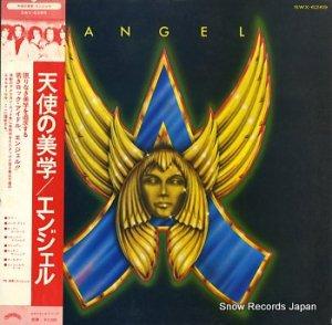 エンジェル - 天使の美学 - SWX-6269