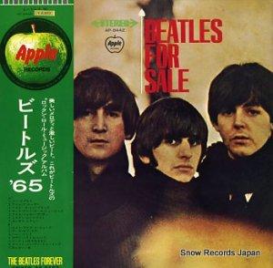 ザ・ビートルズ - ビートルズ'65 - AP-8442