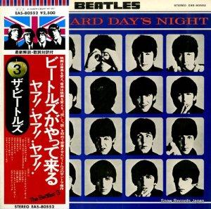ザ・ビートルズ - ビートルズがやって来るヤア!ヤア!ヤア! - EAS-80552