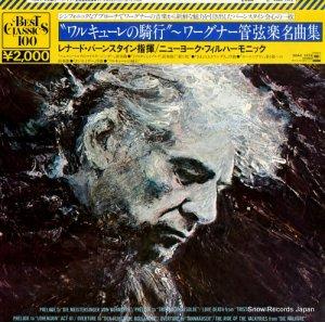 レナード・バーンスタイン - 「ワルキューレの騎行」〜ワーグナー管弦楽名曲集 - 20AC1512