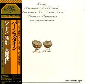 レナード・バーンスタイン - ハイドン:時計/太鼓連打 - 23AC510