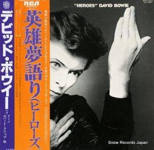 デビッド・ボウイ - 英雄夢語り(ヒーローズ) - RVP-6243