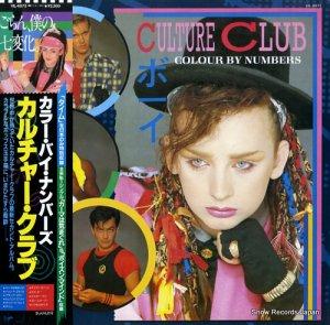 カルチャー・クラブ - カラー・バイ・ナンバーズ - VIL-6072