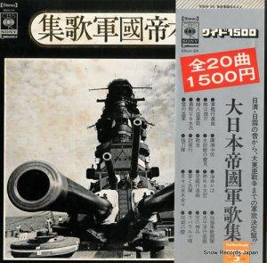 V/A - 大日本帝国軍歌集 - SOLH-24