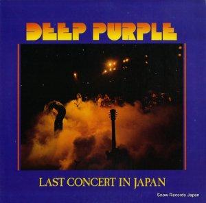 ディープ・パープル - ラスト・コンサート・イン・ジャパン - P-6515W