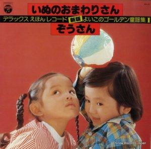 デラックスえほんレコード - よいこのゴールデン童謡集1 - KX-101
