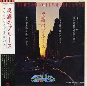 ダウン・タウン・ブギウギ・バンド - 夜霧のブルース - ETP-90013