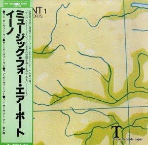 ブライアン・イーノ - ミュージック・フォー・エアポート - MPF1229