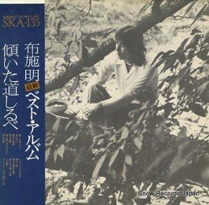 布施明 - ベスト・アルバム・傾いた道しるべ - SKA135