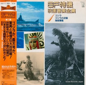 サウンドトラック - sf特撮映画音楽全集1 - K22G-7111