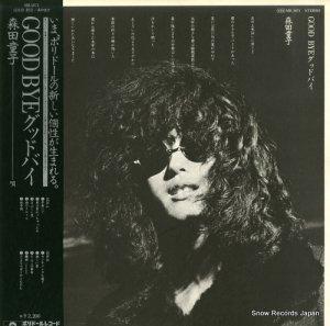 森田童子 - グッド・バイ - MR5071