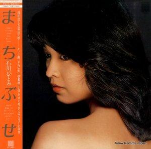 石川ひとみ - まちぶせ - C28A0170