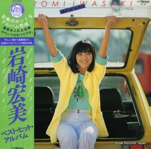 岩崎宏美 - ベスト・ヒット・アルバム - GX-35