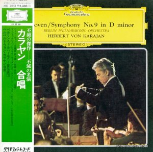 ヘルベルト・フォン・カラヤン - ベートーヴェン:交響曲第9番「合唱」 - MG2051
