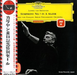 ヘルベルト・フォン・カラヤン - ベートーヴェン:交響曲第七番イ長調 - SLGM-1304