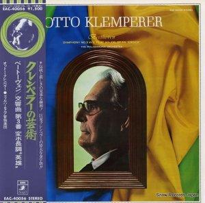 オットー・クレンペラー - ベートーヴェン:交響曲第3番変ホ長調作品55「英雄」 - EAC-40056
