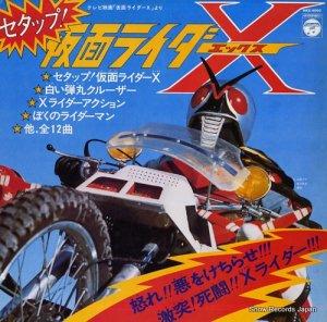 仮面ライダーX - セタップ! - KKS-4090