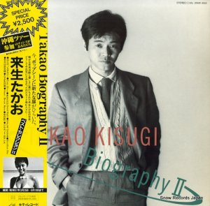 来生たかお - biography ii - 25MS0002