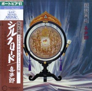 喜多郎 - シルクロード - C25R0038