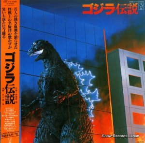 サウンドトラック - ゴジラ伝説 - K28G-7110