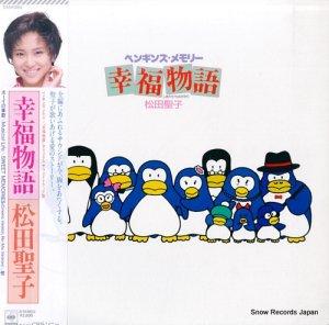 松田聖子 - ペンギンズ・メモリー 幸福物語 - 28AH1885
