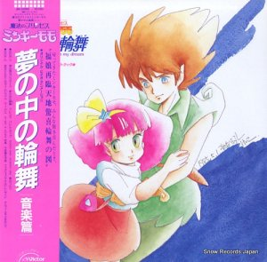 魔法のプリンセス ミンキーモモ - 夢の中の輪舞 - JBX-25066