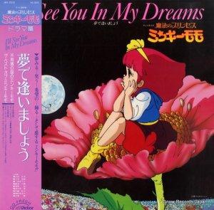 魔法のプリンセス・ミンキーモモ - 夢で逢いましょう - JBX-2032