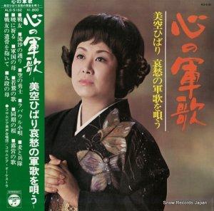 美空ひばり - 心の軍歌 - ALS-5182