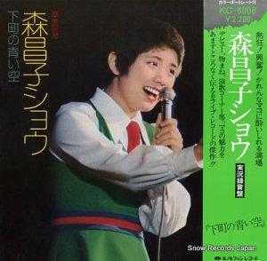 森昌子 - 卒業記念・森昌子ショウ〜下町の青い空 - KC-8008