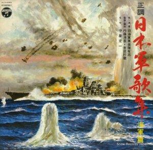 旧海軍軍楽隊有志 - 正調・日本軍歌集・海軍篇 - ALS-4482