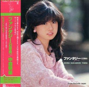 中森明菜 - ファンタジー/幻想曲 - L-12570