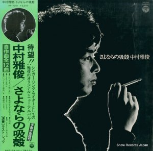 中村雅俊 - さよならの吸殻 - PP-7001
