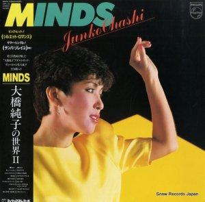 大橋純子 - minds・大橋純子の世界2 - 28PL-32