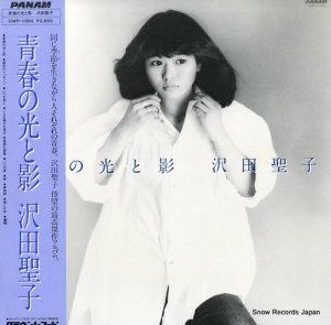 沢田聖子 - 青春の光と影 - GWP-1004