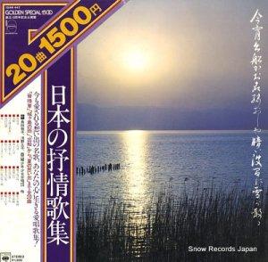 島田祐子、浅野久子、他 - 日本の抒情歌集 - 15AH447