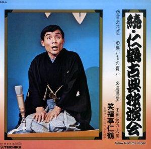 笑福亭仁鶴 - 続・仁鶴古典独演会 - ASL-6
